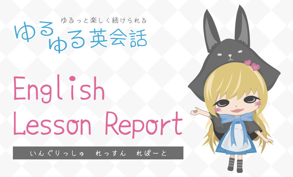 english_lesson_report