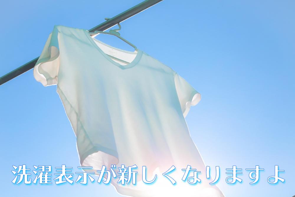 一覧 洗濯 マーク