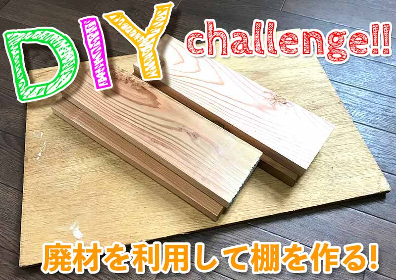 DIY-shelf-20180425